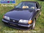 Разборка Ford Scorpio,  2.0 DOHC,  мех,  сед. 92 г.в. ( Форд Скорпио )