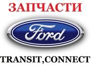 Запчасти,  Ремонт,  Установка,  Ford Transit с 1992г – 2013г,  Connect
